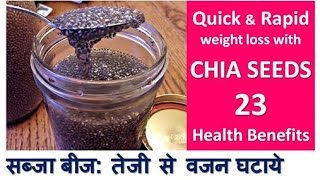 चर्बी को तेज़ी से घटाएँ, Quick Weight loss with CHIA SEEDS & 23 Health Benefits, Dr Shalini thumbnail