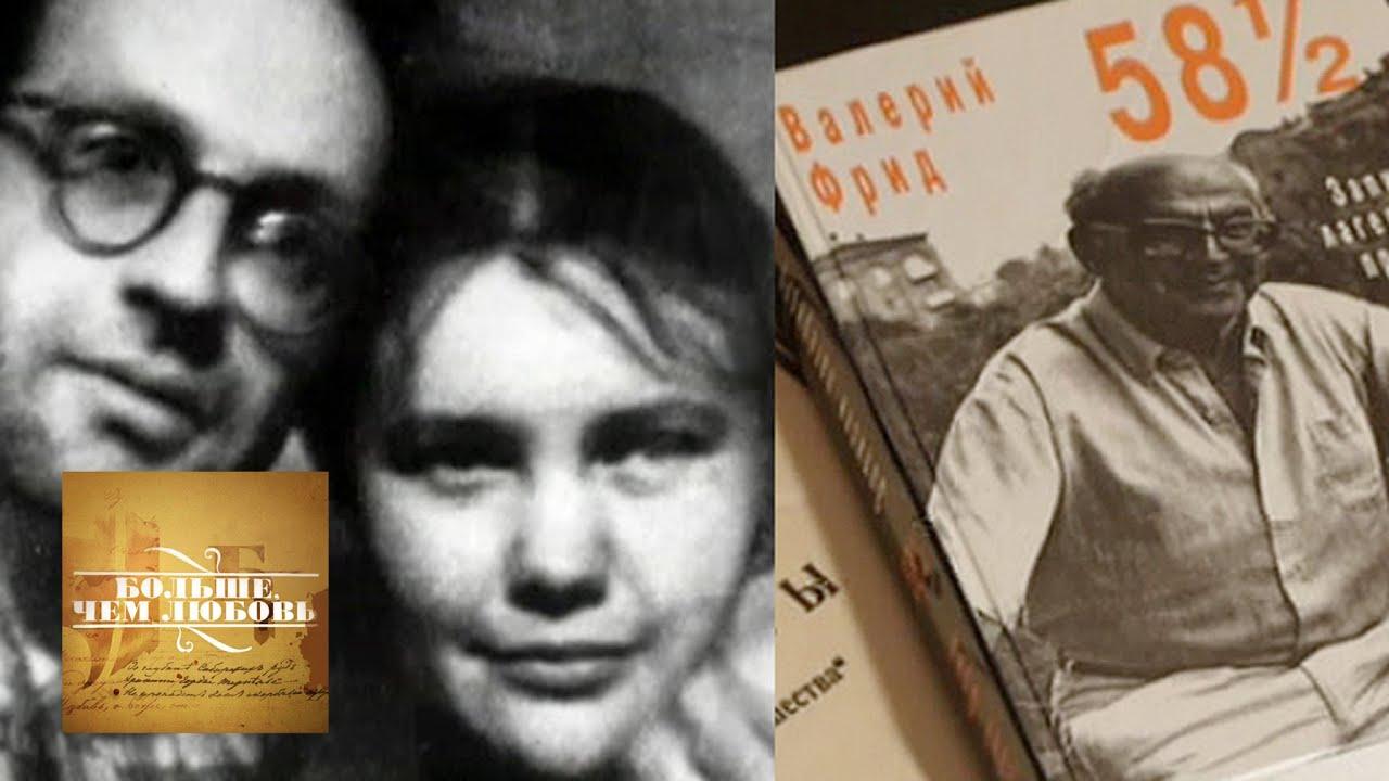 Валерий и Марина Фрид. Больше, чем любовь - YouTube