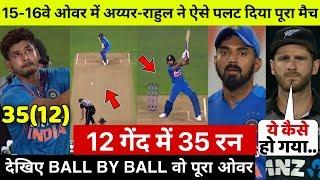 देखिए,दूसरे T20 वह रोंग्टे खड़े करने वाले अंतिम 2 ओवर जब Shreyas Iyer-Rahul ने पलट दिया हारा हुआ मैच