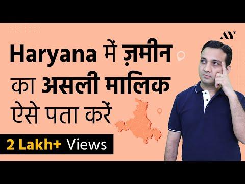 Jamabandi Nakal Haryana Land Record - फर्द, खेवट, खाता, खसरा Online