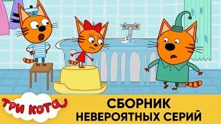 Три Кота   Сборник невероятных серий   Мультфильмы для детей 2021😍