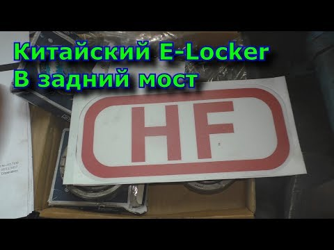 Китайский E Locker в задний мост SsangYong / Tagaz, Обзор HF-Locker
