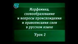 Урок 2. Классификация морфем в русском языке. Часть 1