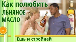 ЛЬНЯНОЕ МАСЛО как принимать самой и научить мужа Льняное масло польза и вред для похудения