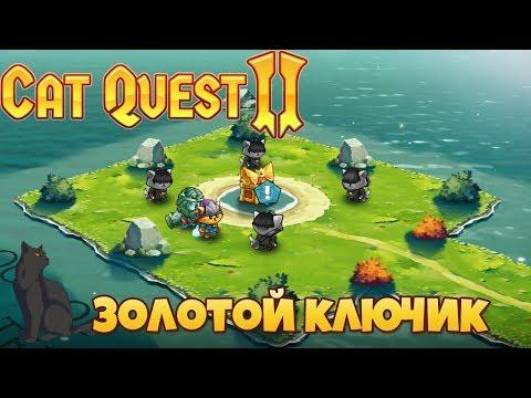 Золотой ключик ► Cat Quest II  #8 прохождение