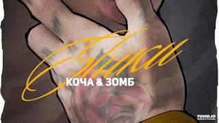 Зомб X Ko4a ЯНКИ Премьера 2017