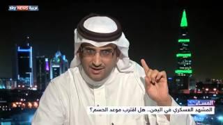اليمن.. هل اقترب موعد الحسم؟