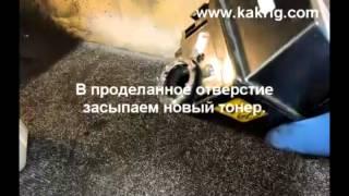 Заправка картриджа Kyocera TK-350(Инструкция по заправке картриджа Kyocera TK-350 http://kakrig.com инструкции по заправке картриджей., 2015-06-16T08:57:24.000Z)