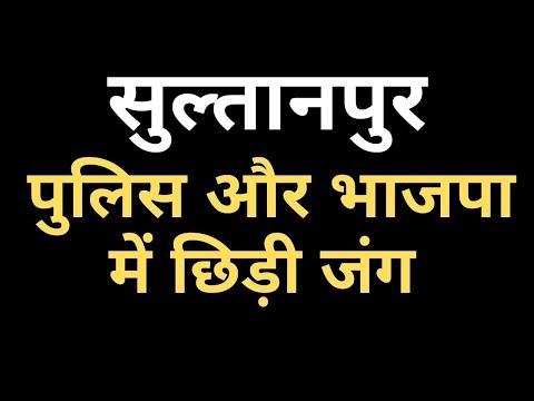 Sultanpur: दरोगा की पिटाई मामले में नया मोड़ | NTTV BHARAT