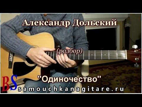 Александр Дольский - Одиночество (кавер) Аккорды, Разбор песни на гитаре