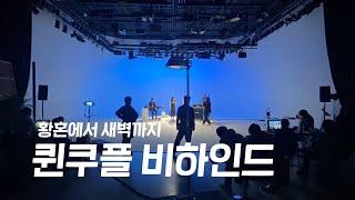 [LIVE] 퀸쿠아트리아 플러스+ 비하인드