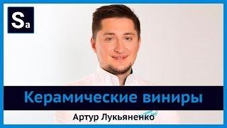 Керамические виниры. Бесплатный вебинар Артура Лукьяненко