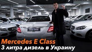 3 литра дизель в Украину? /// Mercedes E-Class
