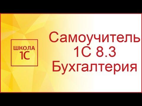 Ввод новой организации в 1С 8.3 и настройка учетной политики