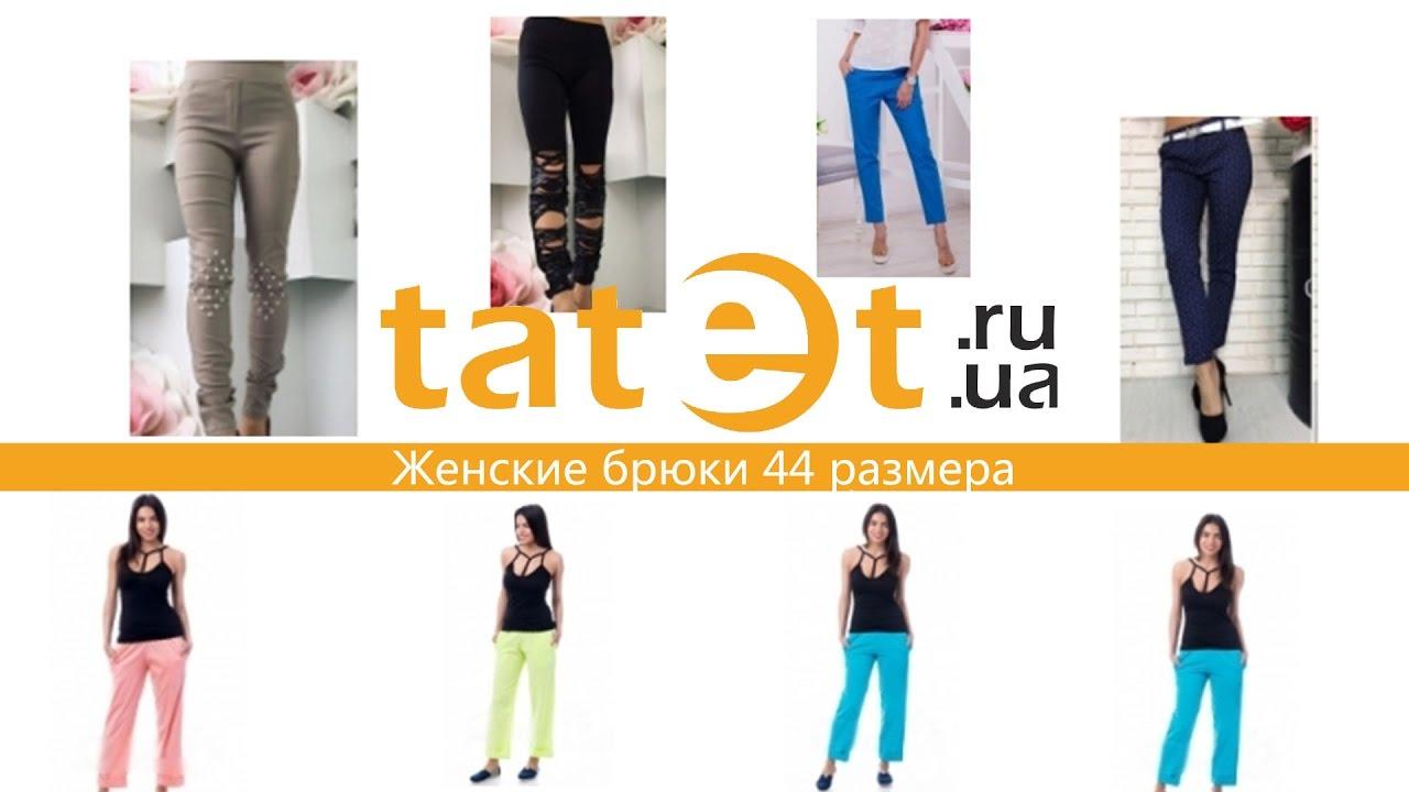 Женские брюки 44 размера - YouTube