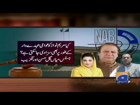 Geo Bulletin - 09 PM - 13 August 2018