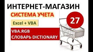 Урок 27. Модель RGB и Словарь Dictionary. Excel+VBA. Система учета Интернет-магазина