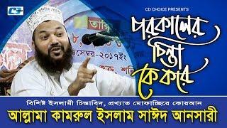 Porokaler Chinta Ke Kore | Kamrul Islam Sayed Ansari | Bangla Islamic Waz 2018 | New Islamic Waz