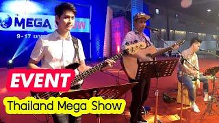 อาย+อยู่ต่อเลยได้ไหม - สิงโต นำโชค (Band Cover) งาน Thailand Mega Show