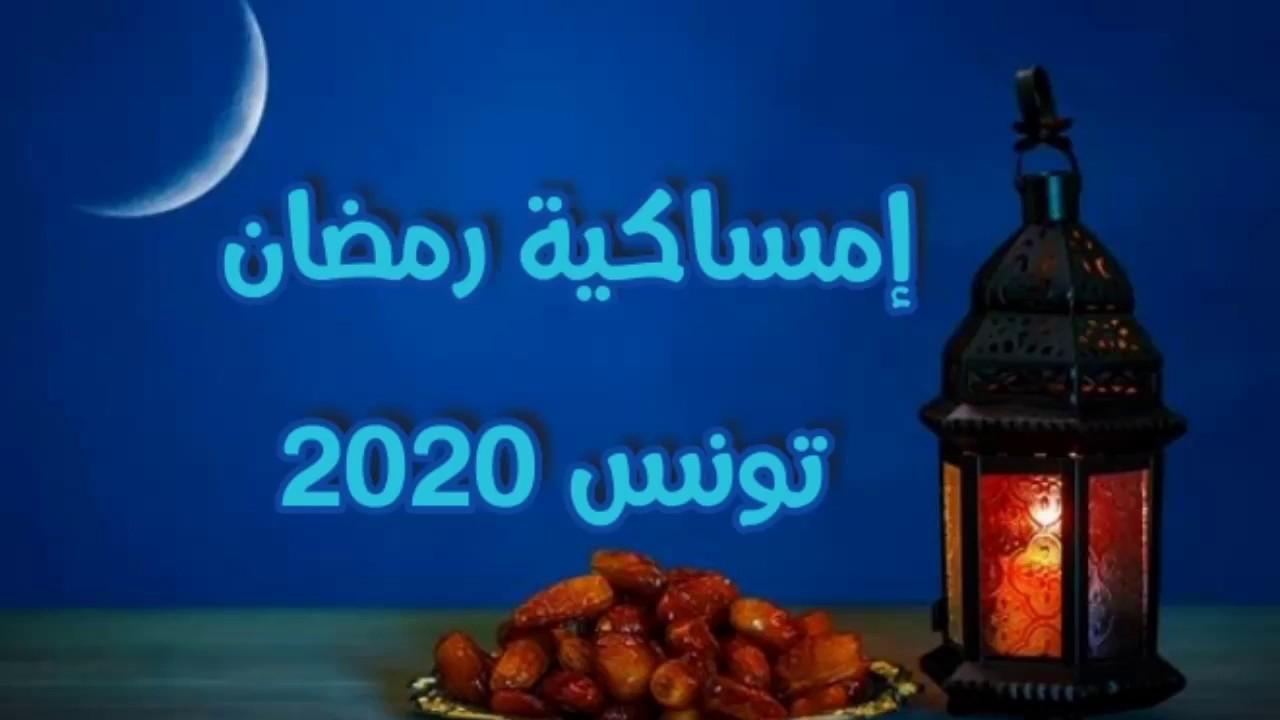 امساكية رمضان تونس 2020 - امساكية رمضان في تونس 2020