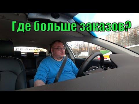 Яндекс такси 8 часов /Camry&Optima Автосоюз/Где больше заказов/StasOnOff