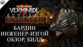 Бардин — Инженер-Изгой (Outcast Engineer) Обзор, Тесты, Билд + Бонус  [Warhammer: Vermintide 2]