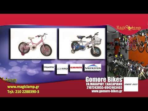 Gomore Bikes | Ποδήλατα Καισαριανή,Ηλεκτρικά,Σπαστά,Παιδικά,BMX,Ποδήλατα Δρόμου