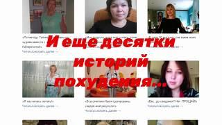 Похудение с Галиной Гроссманн - отзывы и фотографии ДО и ПОСЛЕ!