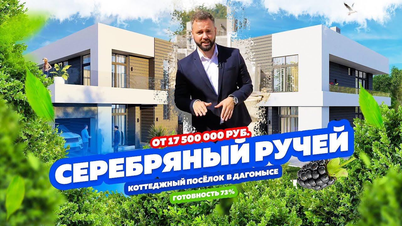 Коттеджный посёлок «Серебряный ручей» Сочи!