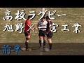 旭野高校×一宮工業高校(前半) 愛知県新人体育大会 2017