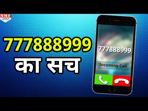 777-888-999 BLASTING NUMBER REALITY by TECHNO SAIF