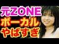 【悲惨】元ZONE・長瀬実夕(ホ?ーカル)の現在がやばすぎる