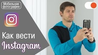 видео Как начать продвигать свой бизнес в Instagram: 5 советов