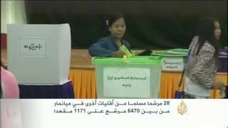 بدء عمليات التصويت بالانتخابات البرلمانية في ميانمار