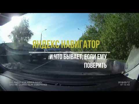 Объезд пробки по Яндекс Навигатору