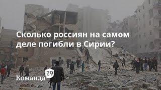 Сколько россиян на самом деле погибли в Сирии