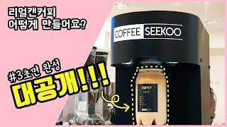 서울양재카페_3초면 완성!! 리얼캔커피, 제조방법대공개…