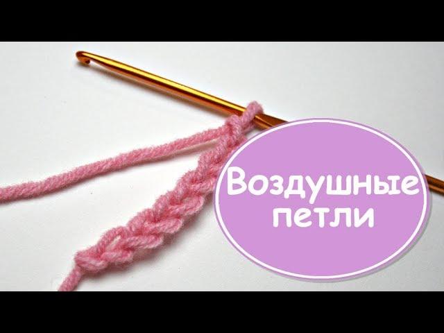 Как вязать воздушные петли крючком