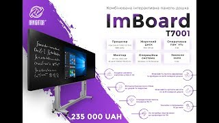 КОМБIНОВАНА IНТЕРАКТИВНА ПАНЕЛЬ-ДОШКА Impression ImBoard T7001