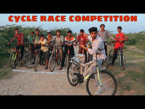 देखते हैं कौन जीतेगा साइकिल cycle race competition winner get new bicycle thumbnail