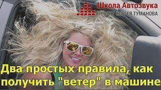 как сделать ветер
