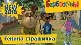 187 серия. Генина страшилка ☄️ Барбоскины ☄️ Новая серия