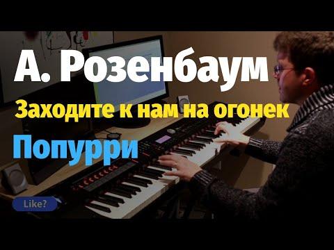 А. Розенбаум - Попурри на фортепиано / Rozenbaum - Piano Medley - Cover & Sheet, Ноты.