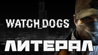 Литерал (Literal): Watch Dogs