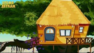 Мультфильмы для детей. Мультик про стройку. Строим дом. Строительство дома мультик #фильмы(Мультик про стройку Строим дом https://youtu.be/H9vtzy5imZI