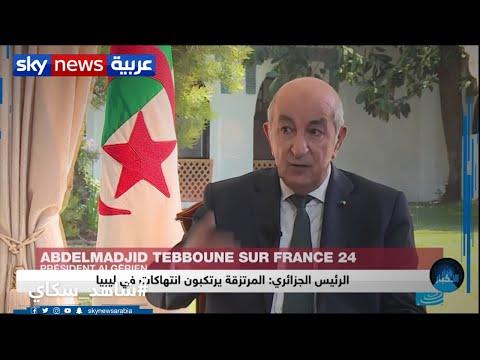 الرئيس الجزائري يدعو إلى العودة للشعب الليبي في تقرير مصيره  - نشر قبل 2 ساعة