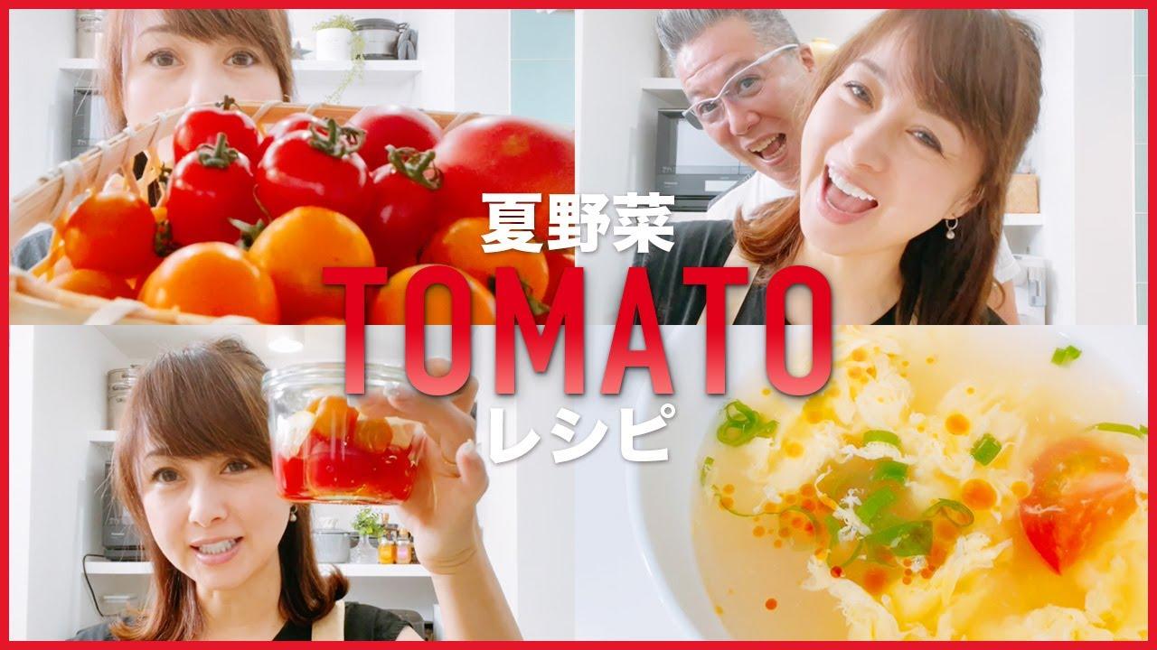 【夏野菜】ほんとに美味しい!トマト料理【渡辺美奈代】