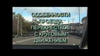 Проезд перекрёстков с круговым движением