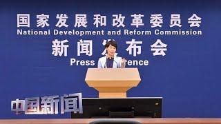 [中国新闻] 国家发改委:中国经济运行秩序重回正轨 | CCTV中文国际