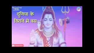 Namo namo Shankara bhole tere rang me ranga mai bhole ka diwana hu  mai bhole ka pujari status